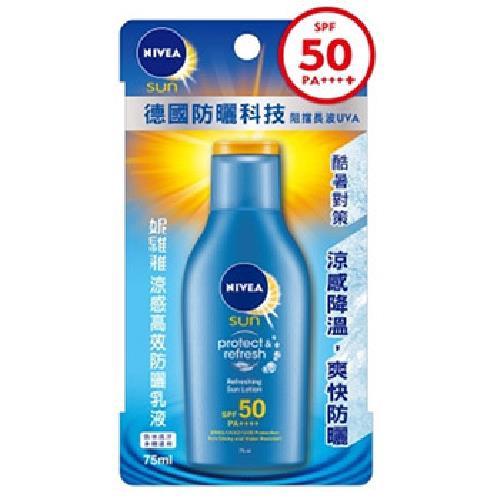 妮維雅 涼感高效防曬乳液SPF50(75ml)[大買家]