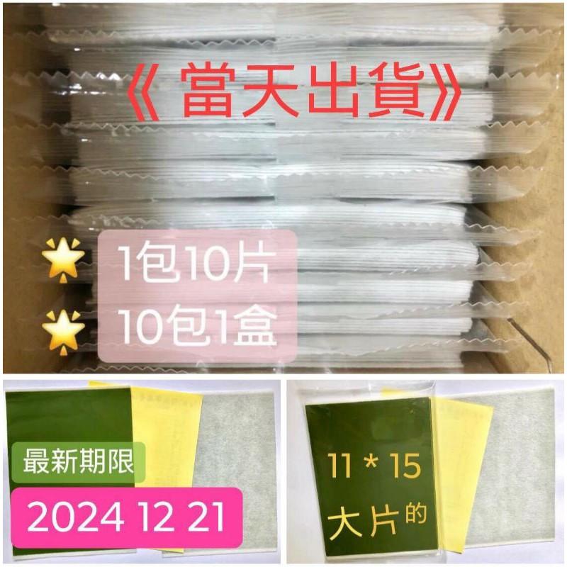 生春堂-綠色🌟大片 -盒裝100片📦【現貨】