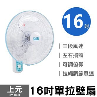 免運費【上元】16吋單拉壁扇 SY-1690 電扇電風扇循環扇mit左右擺頭3速分明
