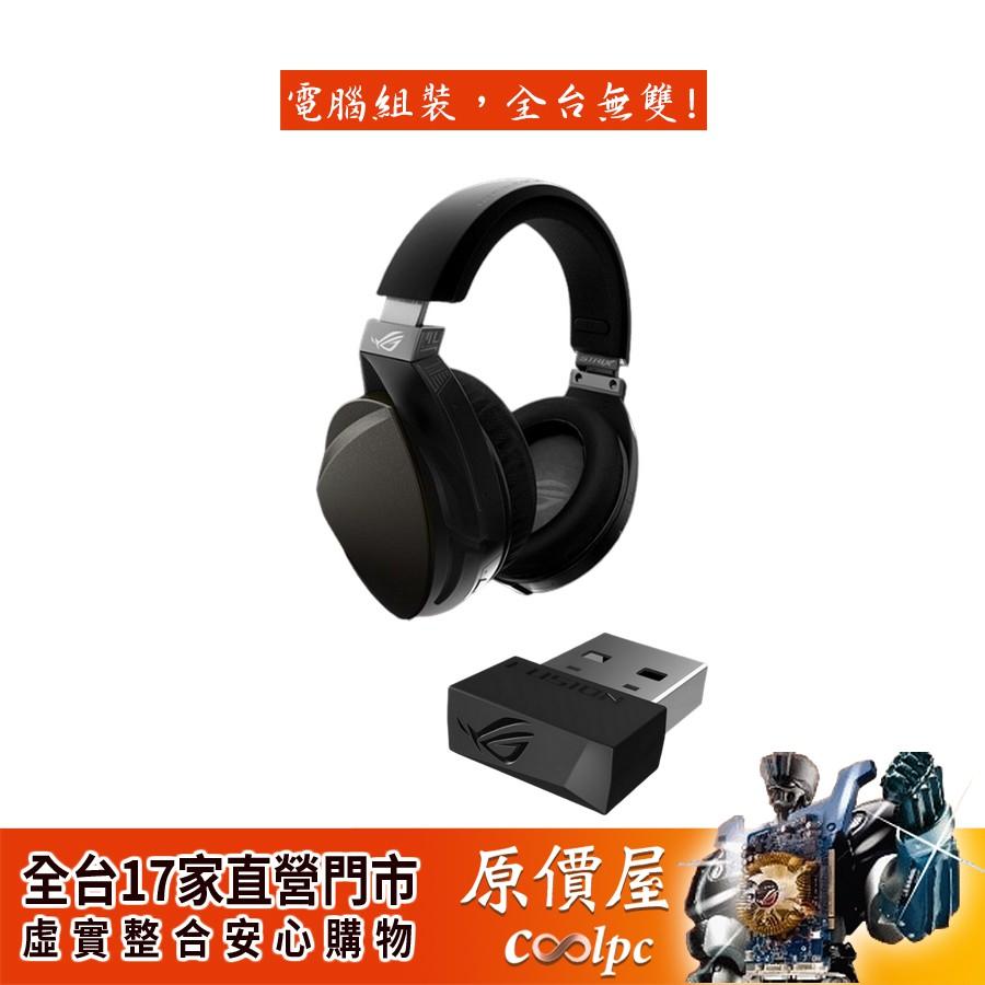 ASUS 華碩 ROG STRIX FUSION WIRELESS 無線耳麥/2.4G/原價屋