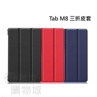 【現貨】 Lenovo Tab M8 TB-8505F 專用 卡斯特紋 三折 可立式 皮套 臺中市