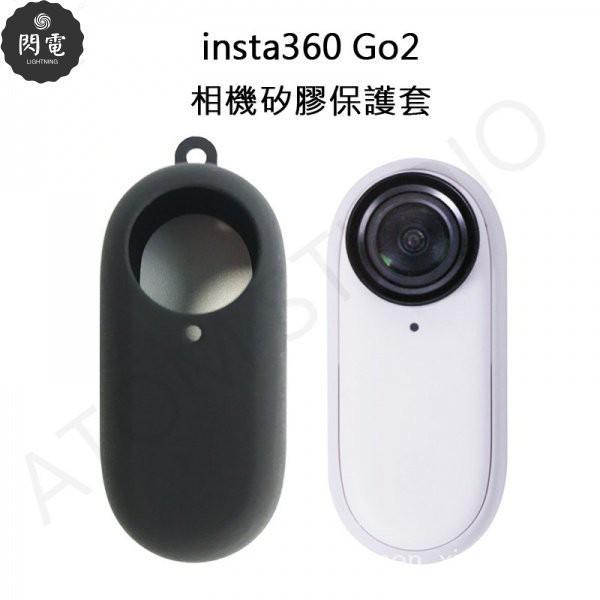 Insta360 GO 2 矽膠套 機身 電池盒 電池艙 保護套 insta360 go2 GO2 配件  bZwo