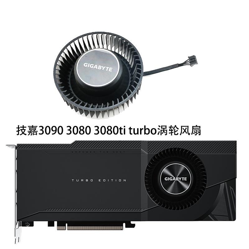 技嘉 RTX 3080 3080ti 3090 TURBO 显卡涡轮风扇PLB08025B12HH