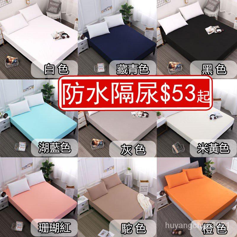 護理級100%防水床包式保潔墊(單人/雙人/加大/特大/枕套) 床包式保潔墊/保護床墊/防水墊床墊保護墊