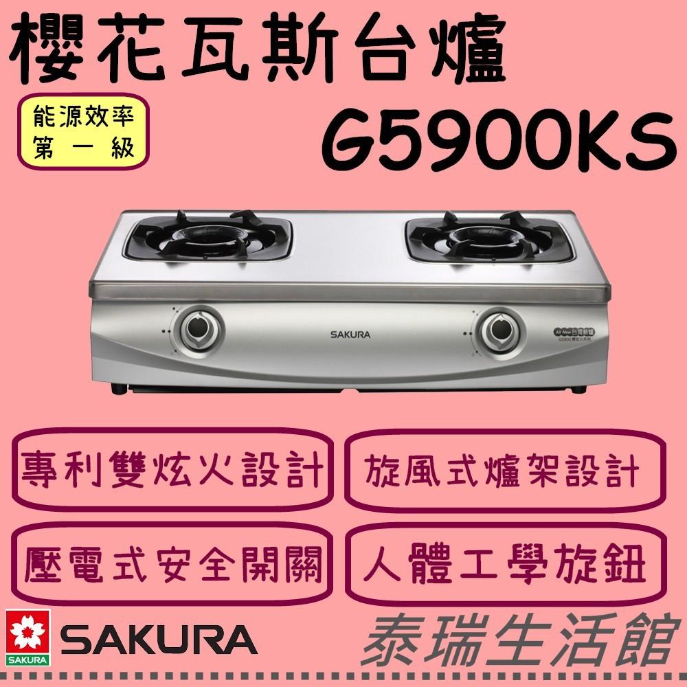 【含基本安裝】泰瑞廚衛生活館 櫻花 G5900S G5900 G-5900S 瓦斯爐 台爐 瓦斯台爐 雙炫火 限北北基