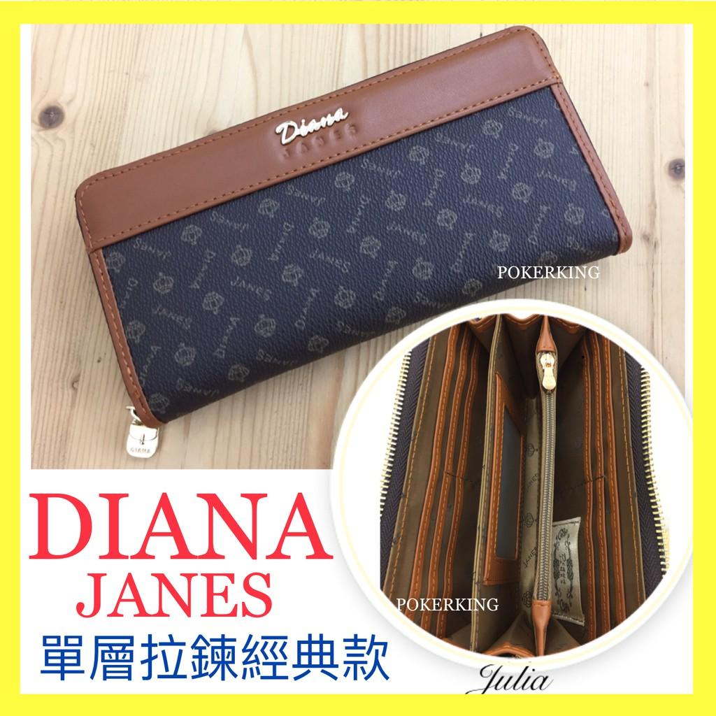 POKER📣(免運-台灣品牌)DIANA JANES經典系列 防刮皮配真皮 單層拉鍊長夾 多卡層 女生長夾 皮夾