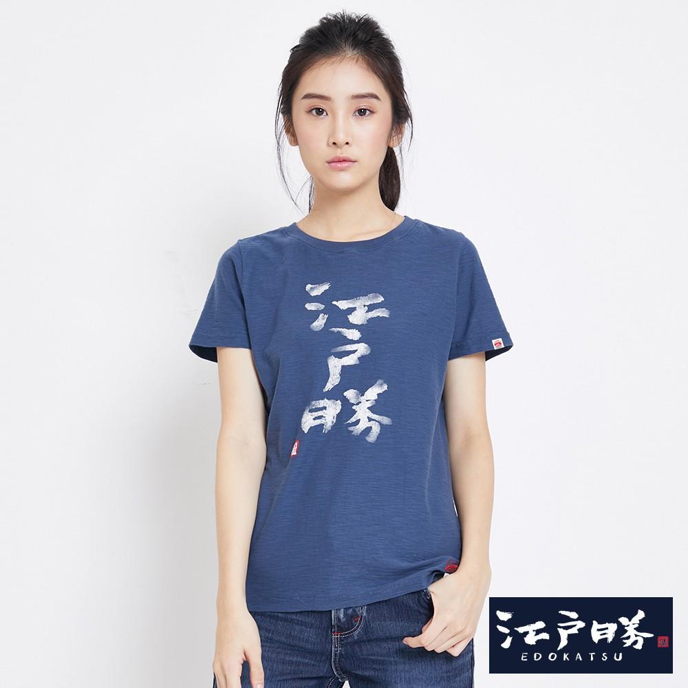 江戶勝 字型短袖T恤(灰藍色)-女款