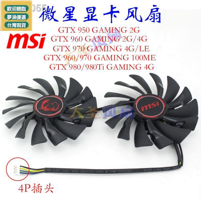 《現貨,满999全場免運》【現貨+免運】☂☏♟微星MSI GTX 950/960/970/980/980Ti 顯卡風扇G