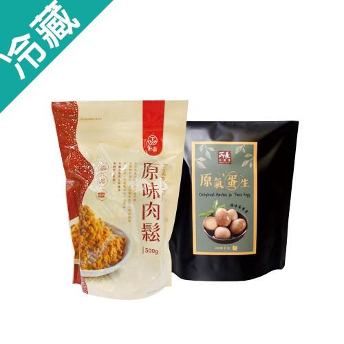 【超值組】台畜原味肉鬆+所長原味茶葉蛋【愛買冷藏】