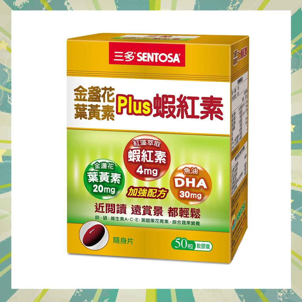 【開立電子發票】SENTOSA 三多 金盞花葉黃素Plus蝦紅素軟膠囊 50粒/盒 |俏大叔保健美妝店