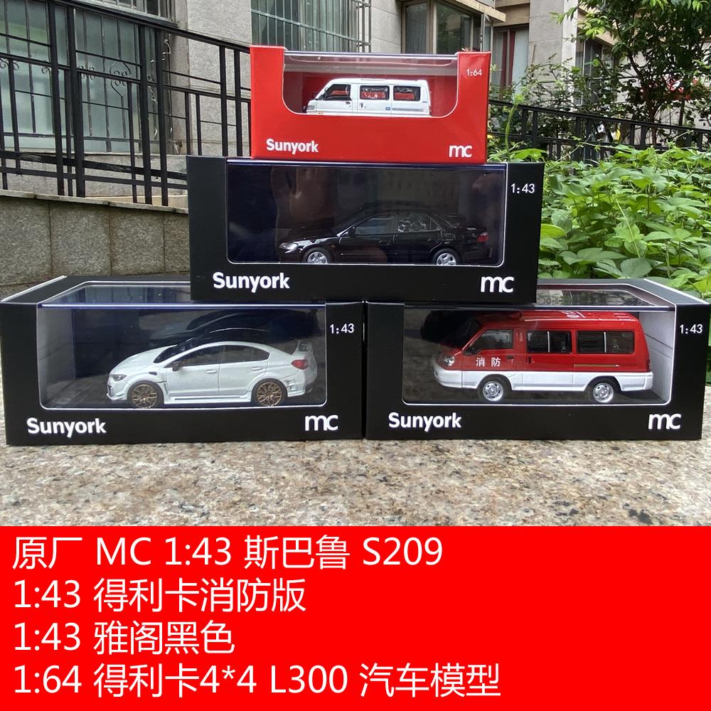 【爆款熱賣 汽車 仿真模型】MC 1:43得利卡消防車本田雅閣S2091:64三菱得利卡4*4L300汽車模型