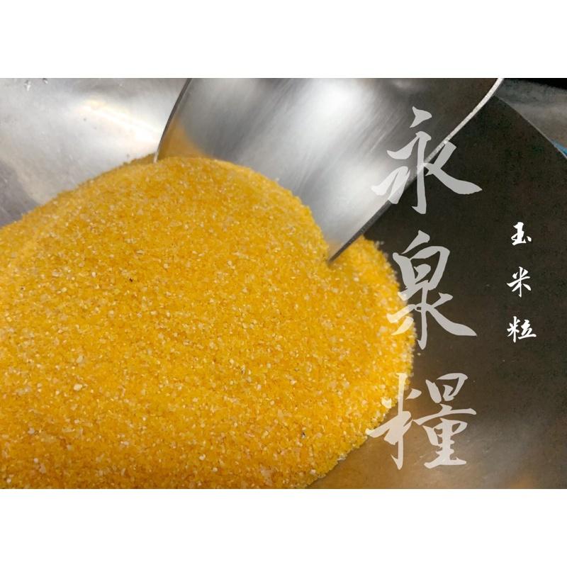 《永泉糧》碎玉米 玉米角 玉米粒 玉米粉 600g裝 非基改 食品級碎玉米  高級鳥飼料 小米粥 玉米胚芽