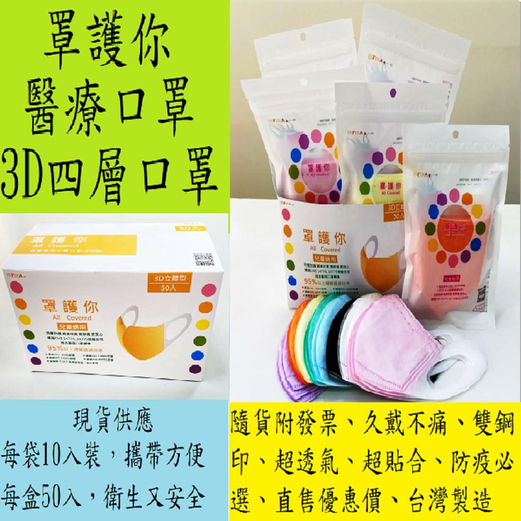PET袋10片一包/一盒5包(50入)現貨 罩護你 3D立體醫療口罩(未滅菌) 兒童口罩(尺寸XS、S)  台灣製 四層