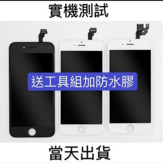 Iphone6 plus iphone 6plus 6P 總成 面板 螢幕 液晶 現場維修 三峽手機維修 鶯歌手機維修 新北市