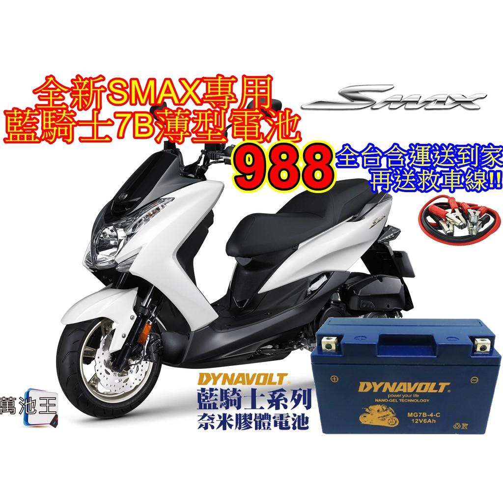 【萬池王 電池專賣】山葉 YAMAHA SMAX 155專用 藍騎士 7B 機車電瓶