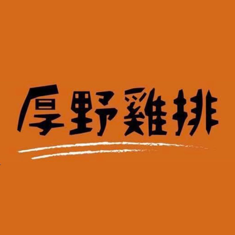 香酥雞腿捲  | 厚野雞排_江翠店