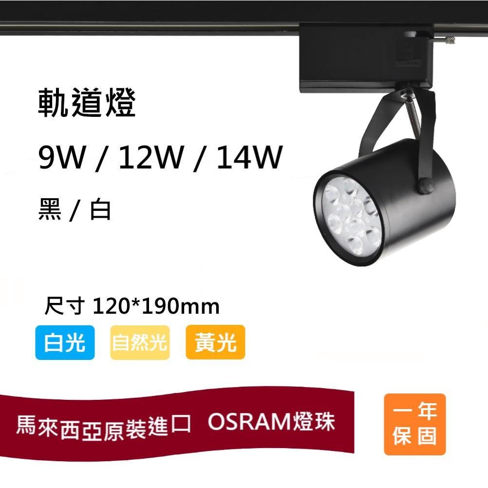 馬來西亞原裝OSRAM 9W/12W/14W 軌道燈 LED軌道燈 高亮度 工業風 RCL-19064