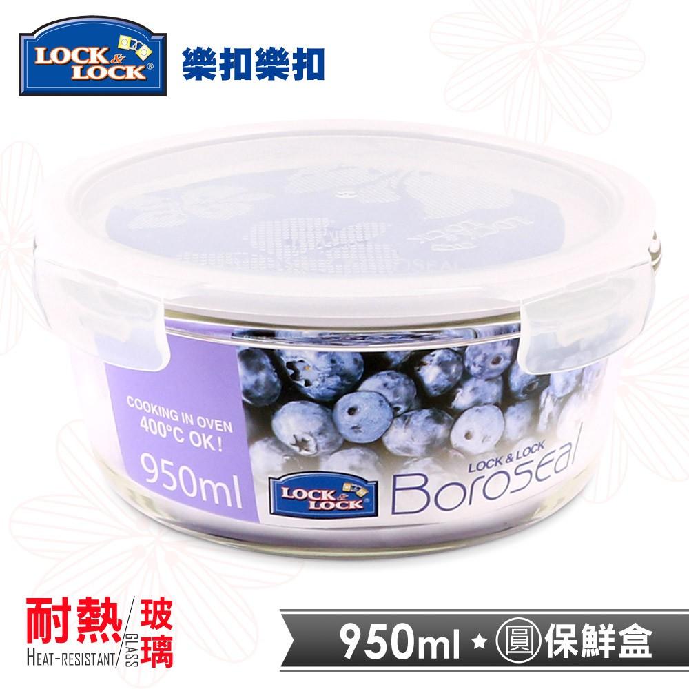 【樂扣樂扣】第二代耐熱玻璃保鮮盒/圓形950ML(LLG861)