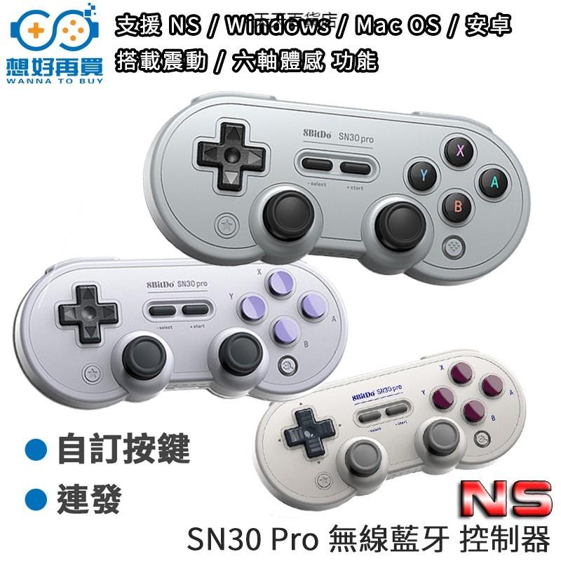 免運 八位堂 8Bitdo SF30 Pro SN30 Pro SN G 震動 無線 藍芽 控制器 手把 搖桿