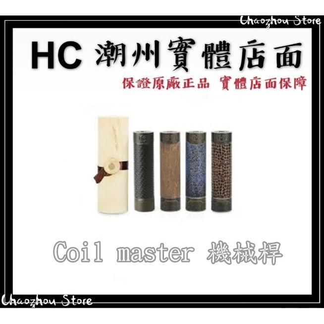 HC屏東 潮州實體店面∞Coil master