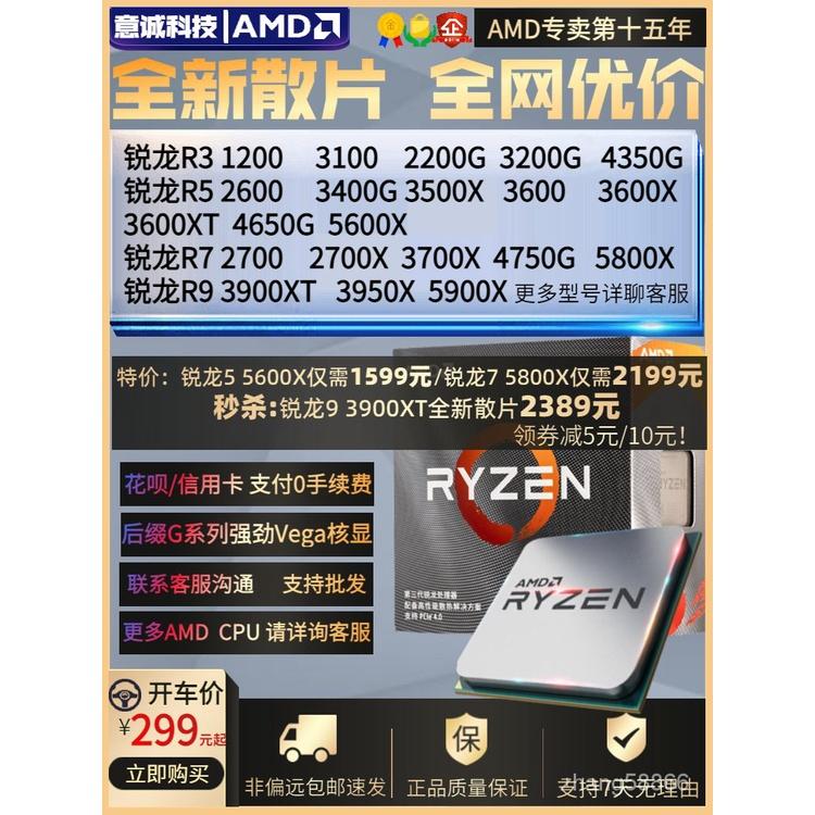 【能拍的都有現貨】AMD銳龍R5 3600 XT 5600X R7 3700X R9 3900XT處理器5800X散片C