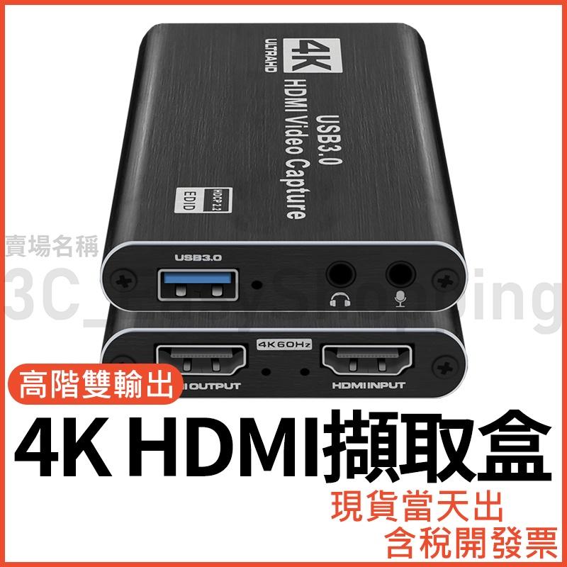 4K 高階 直播 擷取卡 HDMI 轉 USB 3.0 擷取 雙輸出 採集卡 擷取盒 PS4 相機 高清低延遲