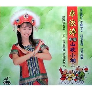 卓依婷 / /  中國山歌小調 ~ KARAOKE VCD ~ 政鴻傳播唱片發行 新北市