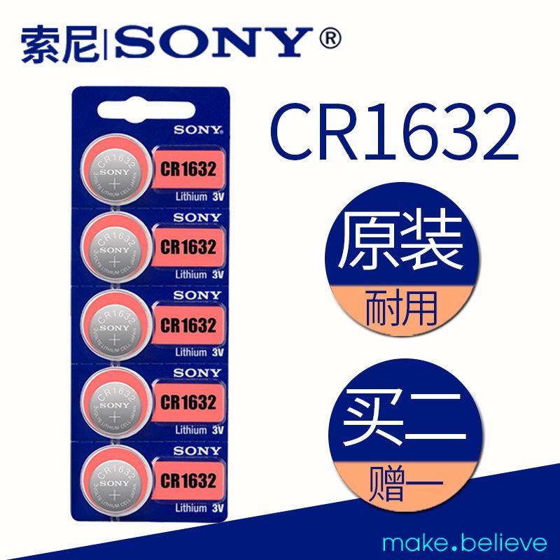 ㊣索尼SONY CR1616 CR1620 CR1632 CR1220 CR2430 CR24503V紐扣電池262