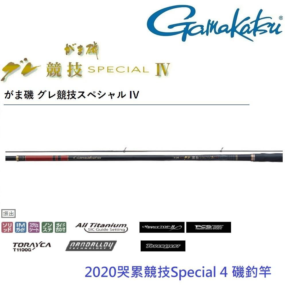 GAMAKATSU 哭累競技 Special 4 代 磯釣竿(公司貨) 現貨 免運