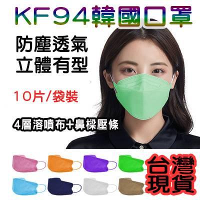 台灣 現貨 韓版口罩 KN94 成人口罩 魚型口罩 韓版 大人 柳葉型口罩  3D 立體口罩 魚口 四層熔噴布 防塵口罩
