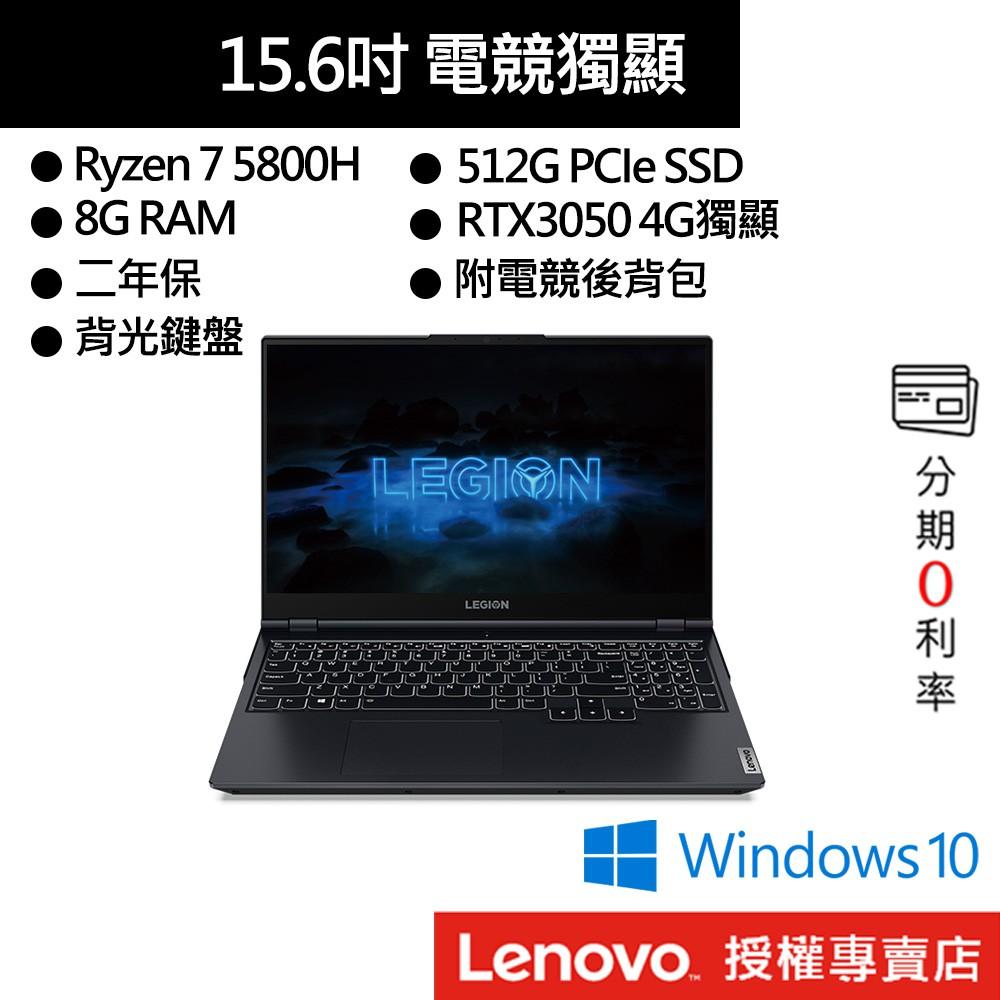 Lenovo 聯想 Legion 5 82JW0041TW R7-5800H/8G/15吋 電競筆電[聊聊再優惠]