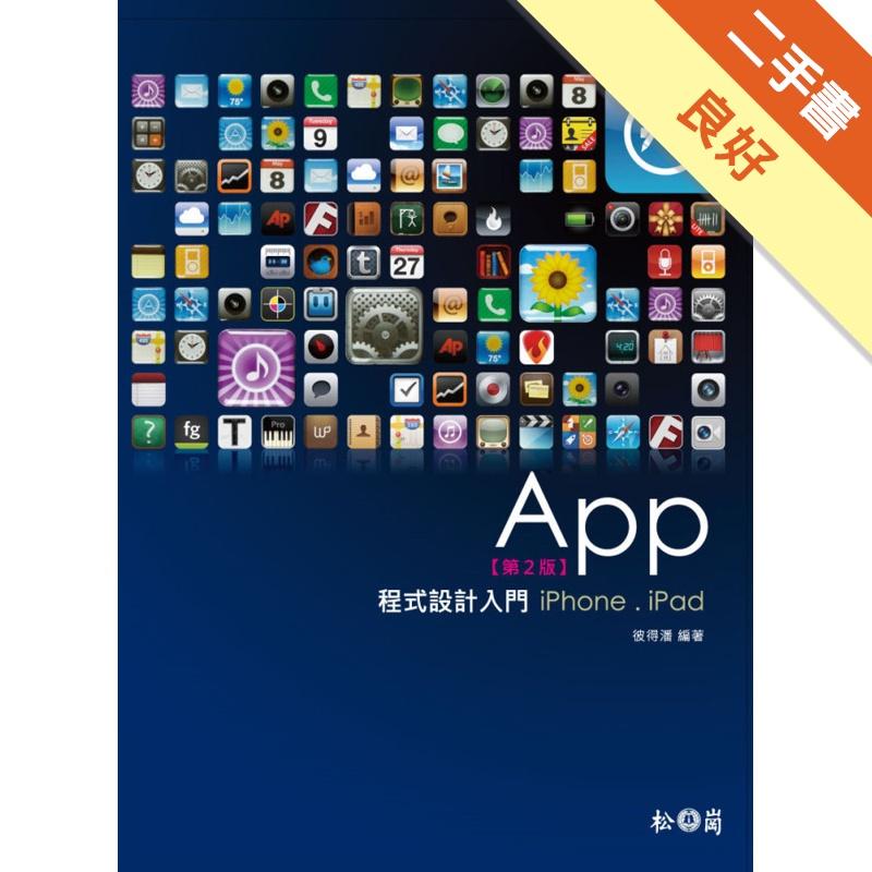 App程式設計入門-iPhone、iPad (第二版)[二手書_良好]11311209921