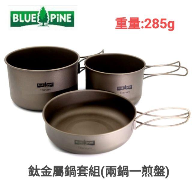 BluePine鈦金屬鍋套組(兩鍋一煎盤)B72003
