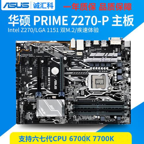 保一年原裝華碩Z270-DRAGON Z270-P大板支持1151七代7700K成新