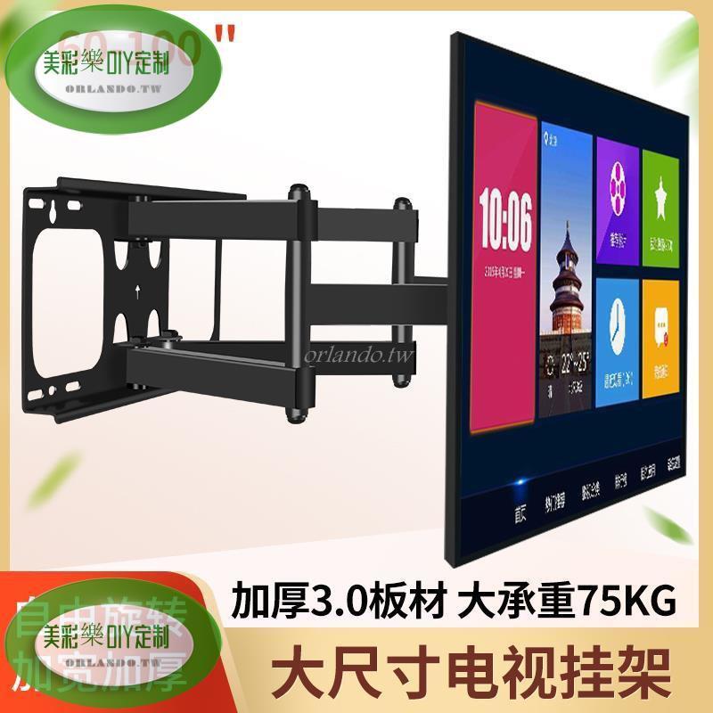 支架☞索尼電視伸縮旋轉支架55-65-75-85寸X9000H 8000H壁掛架移動架子☞orlando.tw