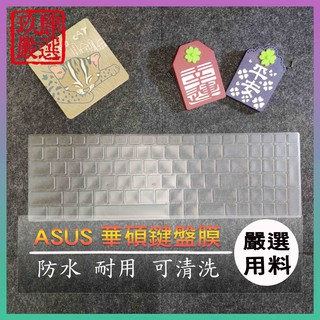 NTPU新高透膜 ASUS x550 X550JK 鍵盤膜 鍵盤保護膜 鍵盤保護套 苗栗縣