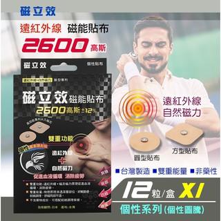 【磁力貼】磁立效 2600G遠紅外線 磁能貼布1盒 個性系列 磁氣絆 新北市