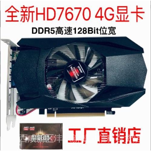 【五折促銷】全新AMD HD7670顯卡4G D5顯卡臺式電腦獨立遊戲顯卡高清HDMI 7670