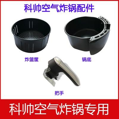 陶瓷不沾涂層科帥AF606空氣炸鍋AF602 AF708臺灣110V氣炸鍋把手炸藍鍋底配件 白色 黑色 陶瓷涂層