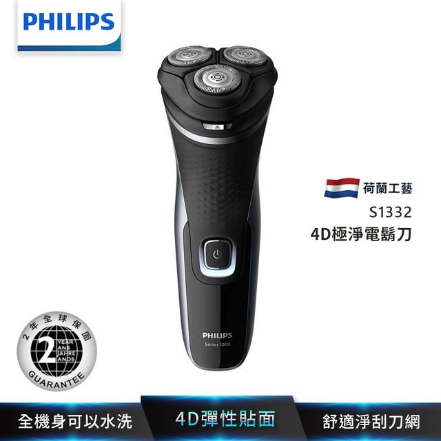 PHILIPS飛利浦 4D三刀頭電鬍刀/刮鬍刀 S1332