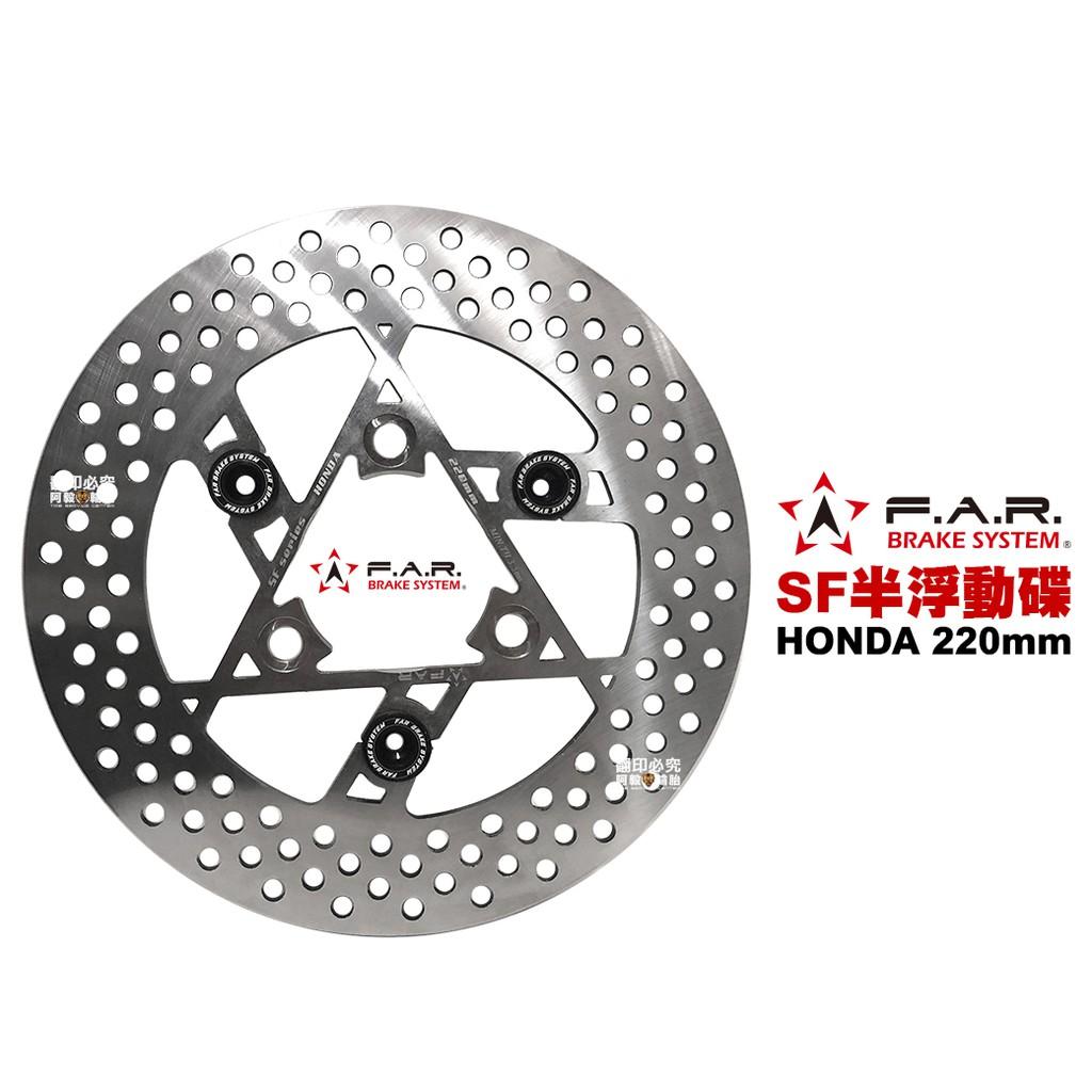 FAR SF 半 浮動碟 HONDA 220mm 前 VJR / MANY / JR 碟盤