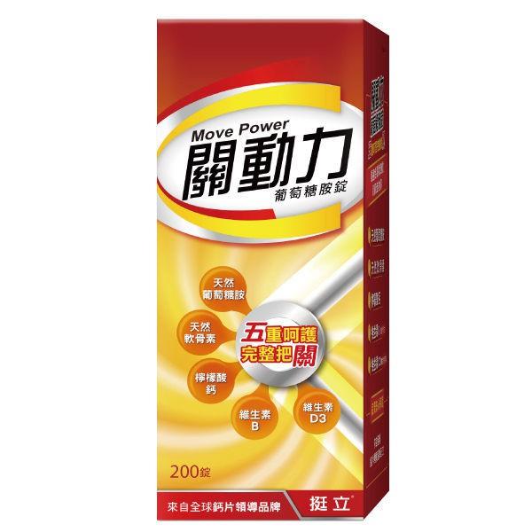 挺立 關動力葡萄糖胺錠 (200錠/罐)【杏一】