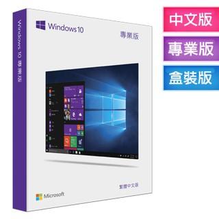 Windows 10 pro 彩盒版 專業中文版 完整盒裝版 宜蘭縣