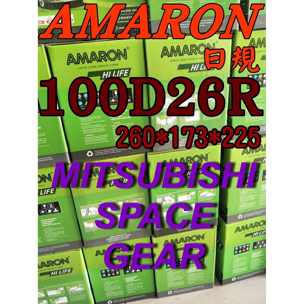 YES 100D26R AMARON 愛馬龍 汽車電池 80D26R 三菱汽車 SPACE GEAR 限量100顆