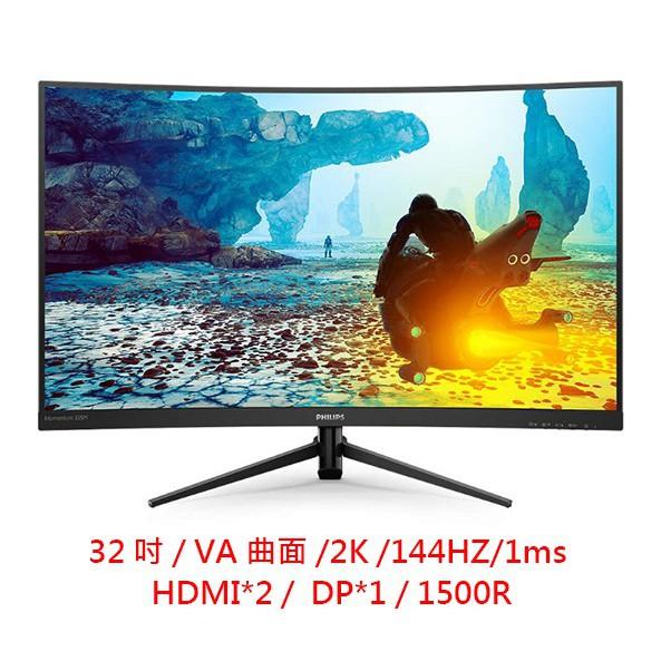 PHILIPS 飛利浦 325M8C 32吋 2K 144Hz 1500R 曲面螢幕 電競螢幕 電腦螢幕 液晶螢幕