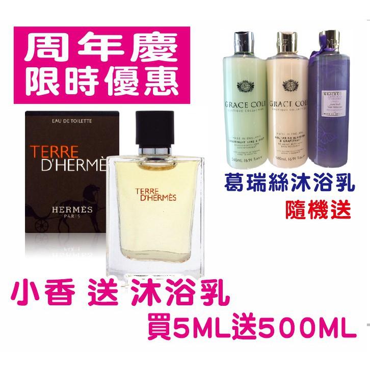 小香組合 💕💕 【限時優惠】HERMES Terre d Hermes 愛馬仕大地男性香水5ml送 500ml沐浴乳