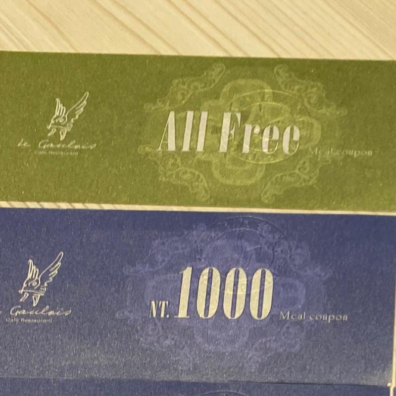 屏東高蘆法式餐廳餐券