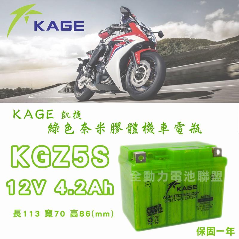 全動力-KAGE 奈米膠體電池 KGZ5S 12V4.2AH 機車四號電池 GTX4L JOG BWS 100CC 適用