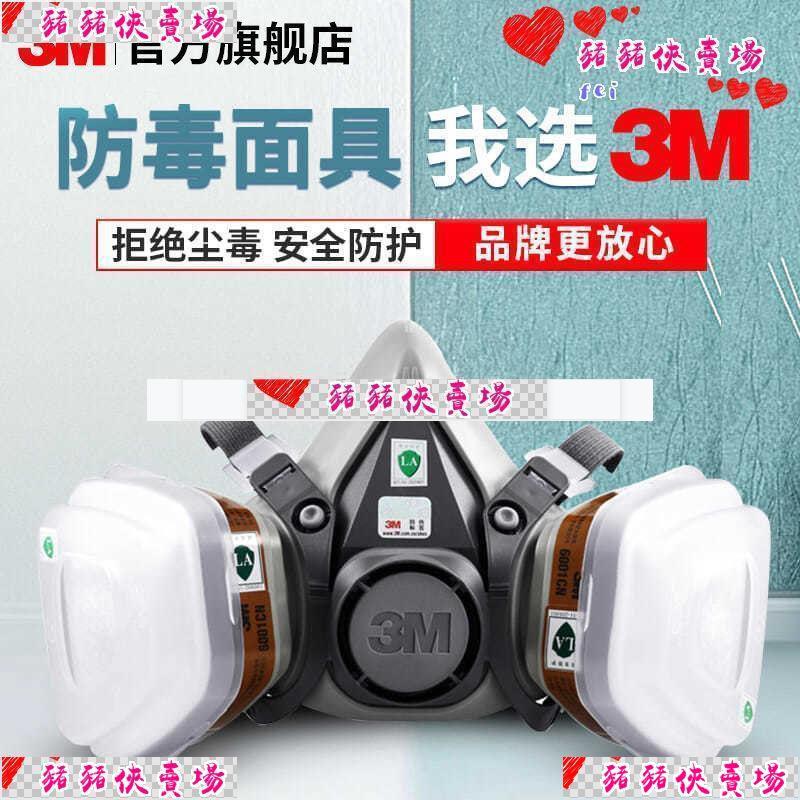 3M防毒面具口罩防毒面罩噴漆防護6200七件套工業粉塵化工氣體防塵3hsf1bsocw