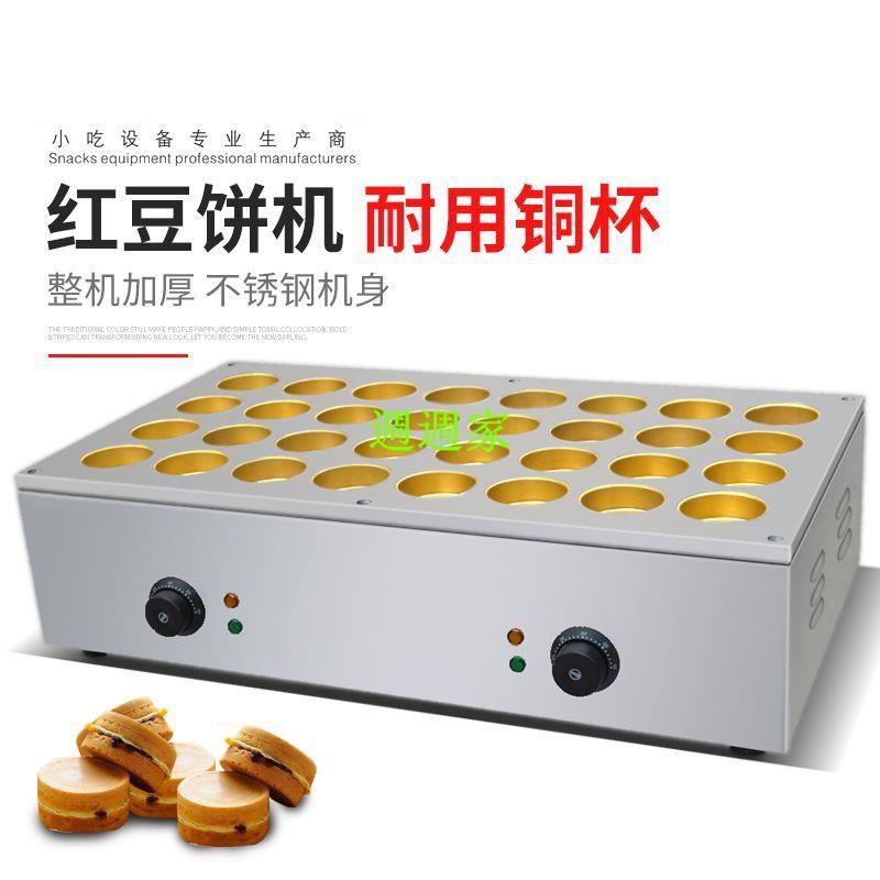 杰億電熱32孔紅豆餅銅杯圈圓餅機商用烤餅機臺灣車輪餅機FY-2232